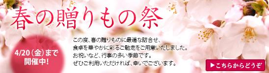 春の贈りもの祭 【4月20日まで開催】