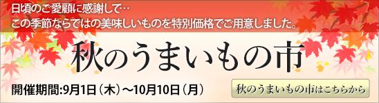 �H�̂��܂����̎s �y10��10��܂ŊJ�Áz